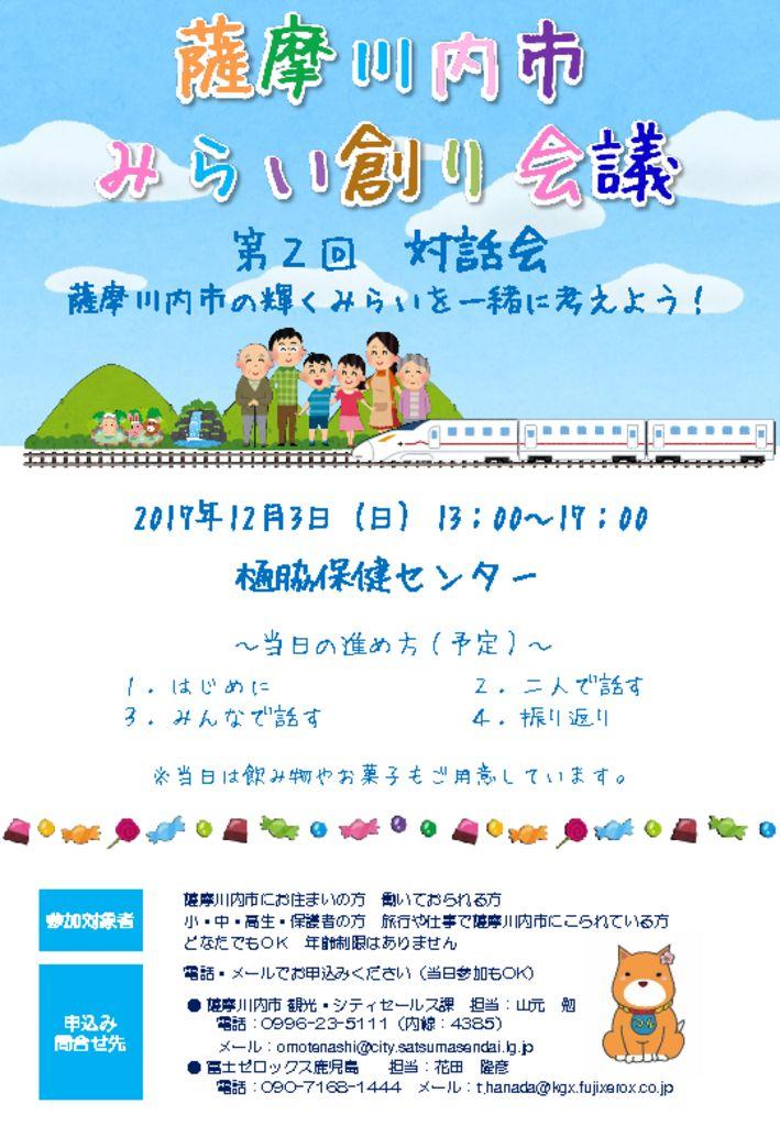 薩摩川内市みらい創り会議 第2回対話会