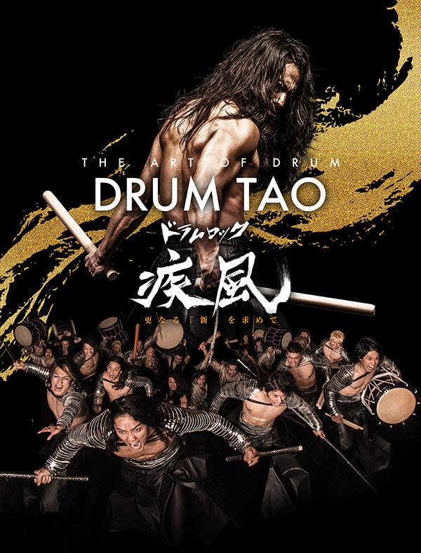 DRUM TAO ドラムロック疾風