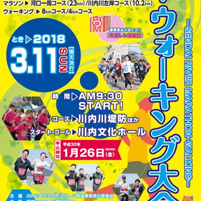 古い記事: 第17回川内川河口マラソン・ウォーキング大会参加者募集!!(