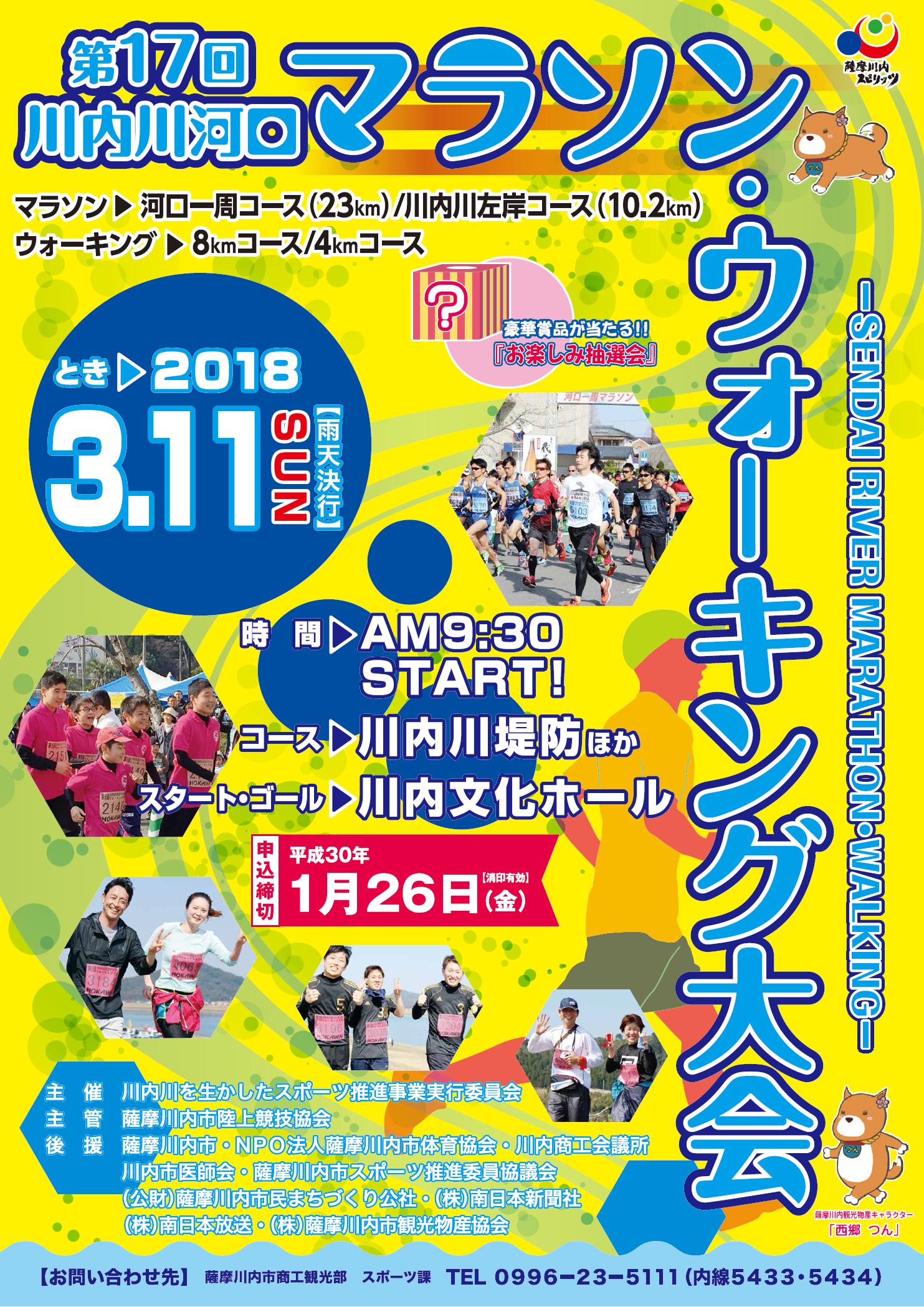 第17回川内川河口マラソン・ウォーキング大会