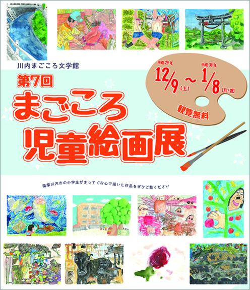 第7回まごころ児童絵画展