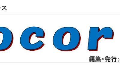 古い記事: シティセールスニュース「Cocoro」の12月号が発行されま