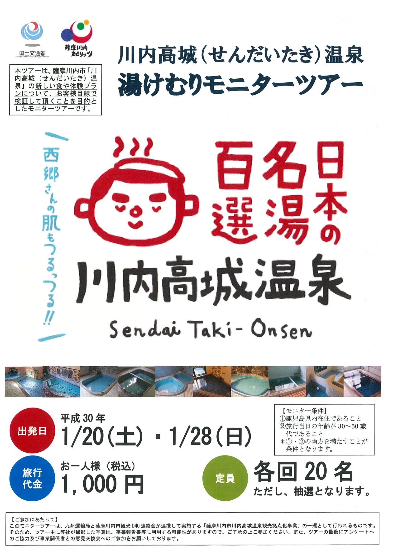 川内高城温泉湯けむりモニターツアー1月20日(土)