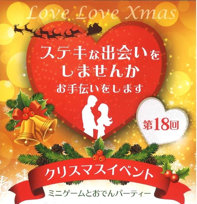 ~クリスマスイベント 「ミニゲームとおでんパーティー」~