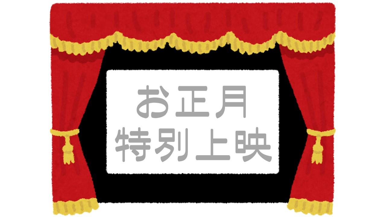 名作シネマ上映会 お正月特別上映 男はつらいよ寅次郎相合い傘