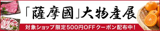 「薩摩國」大物産展(楽天市場【まち楽】)