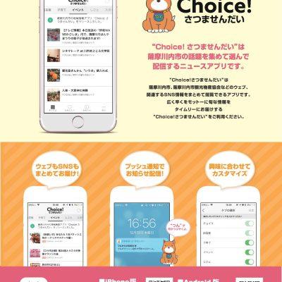 古い記事: アプリ「Choice!さつませんだい」できました!