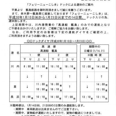 古い記事: 甑島航路フェリードックダイヤのお知らせ(1/10~1/23)