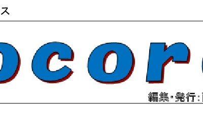 古い記事: シティセールスニュース「Cocoro」の1月号が発行されまし