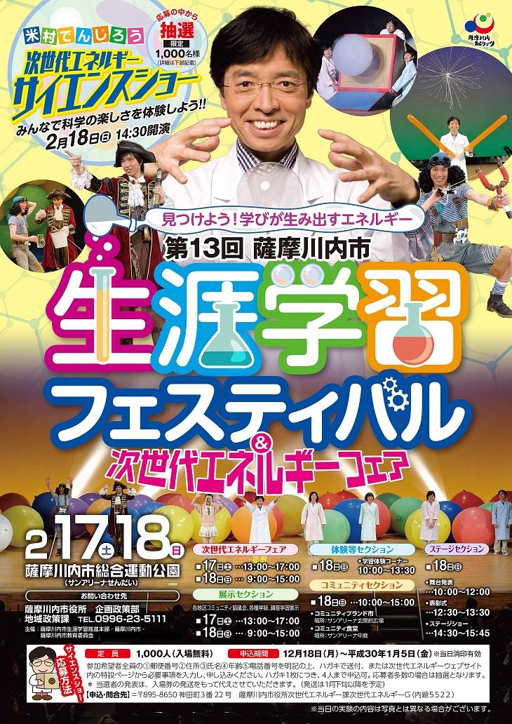 第13回 薩摩川内市  生涯学習フェスティバル