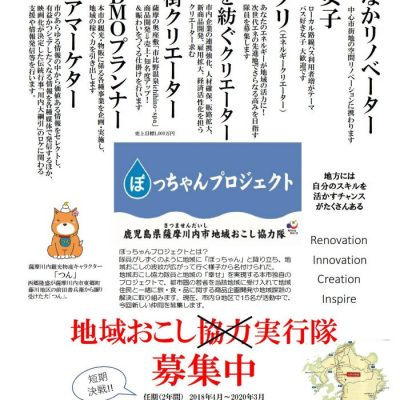 古い記事: 地域おこし協力隊募集!! 1/21(日)東京ビッグサイトJO