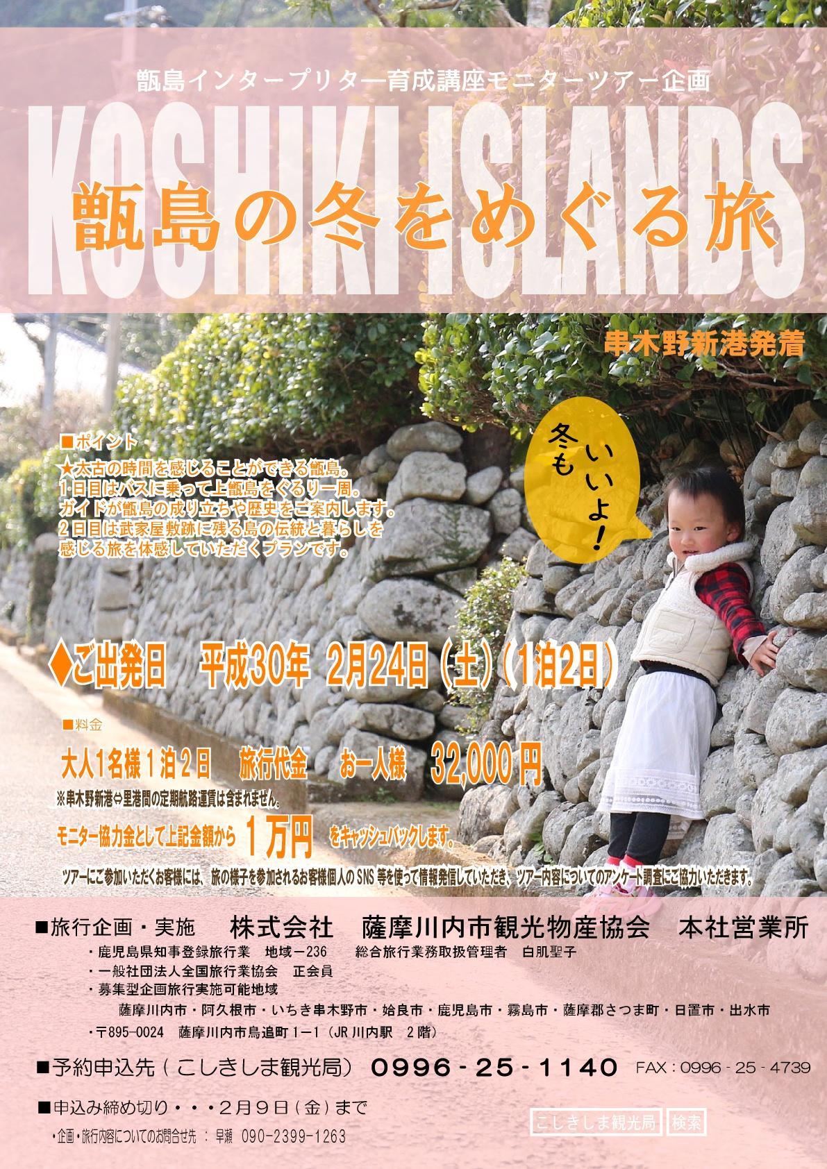 <モニターツアー参加者募集>甑島の冬をめぐる旅