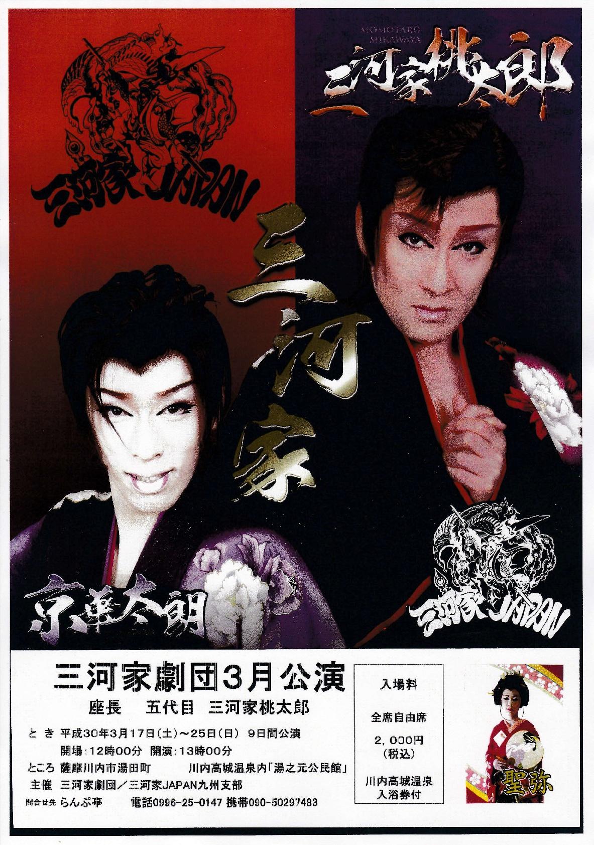 三河家劇団3月公演