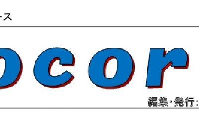 古い記事: シティセールスニュース「Cocoro」の2月号が発行されまし