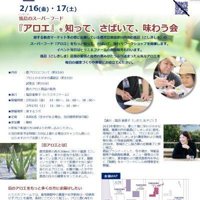 古い記事: 旅する新虎マーケットにおいて甑島の「アロエ」イベントが開催さ
