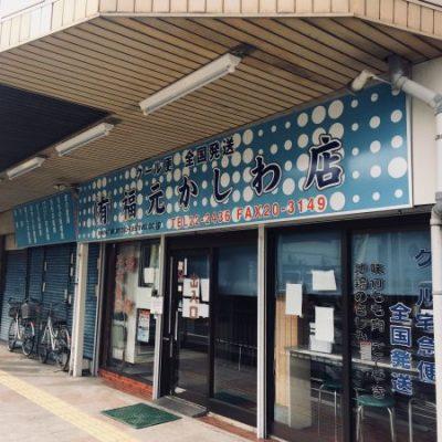 古い記事: 川内のソウルフード。福元かしわ店 2/15 移転オープン!
