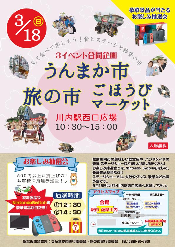 「うんまか市・旅の市・ごほうびマーケット」合同イベント