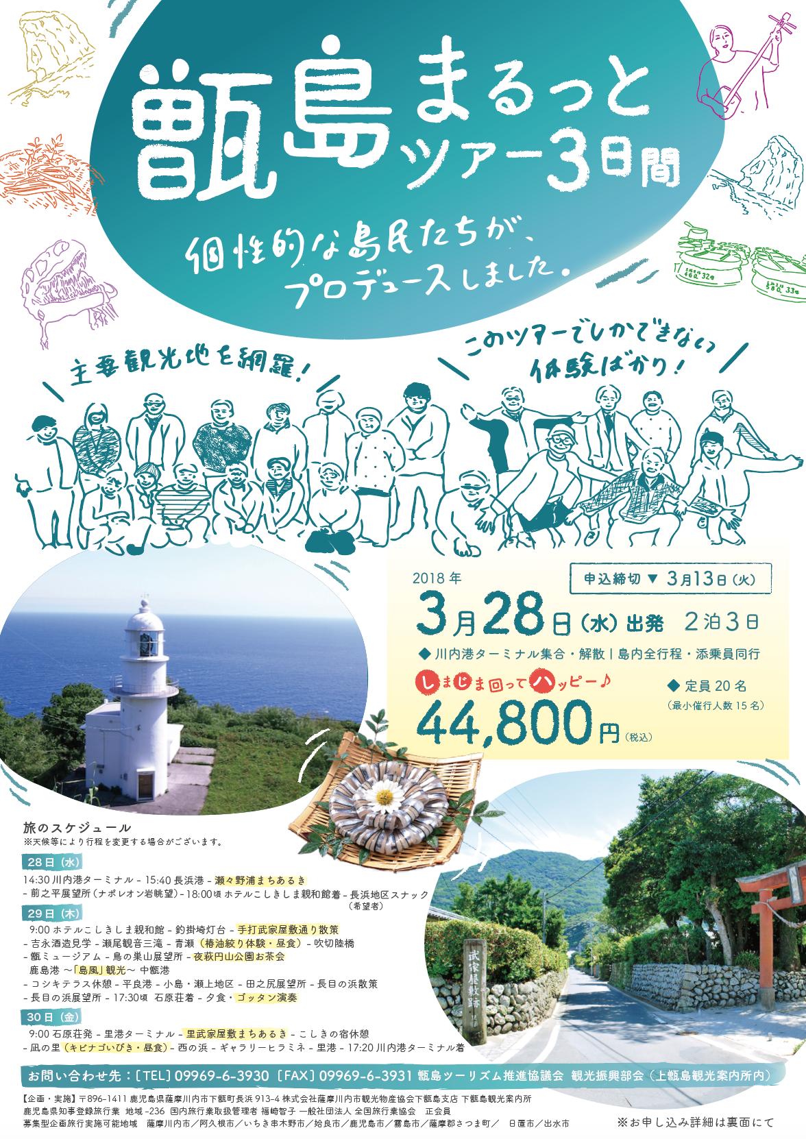 甑島まるっとツアー3日間 3月28日(水)~30日(金)