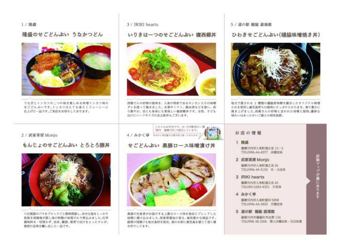segodonbui_pamphlet_nakaのサムネイル