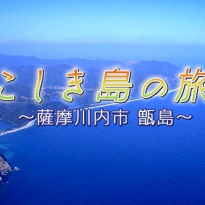 古い記事: 【テレビ情報】特別制作番組「こしき島の旅」