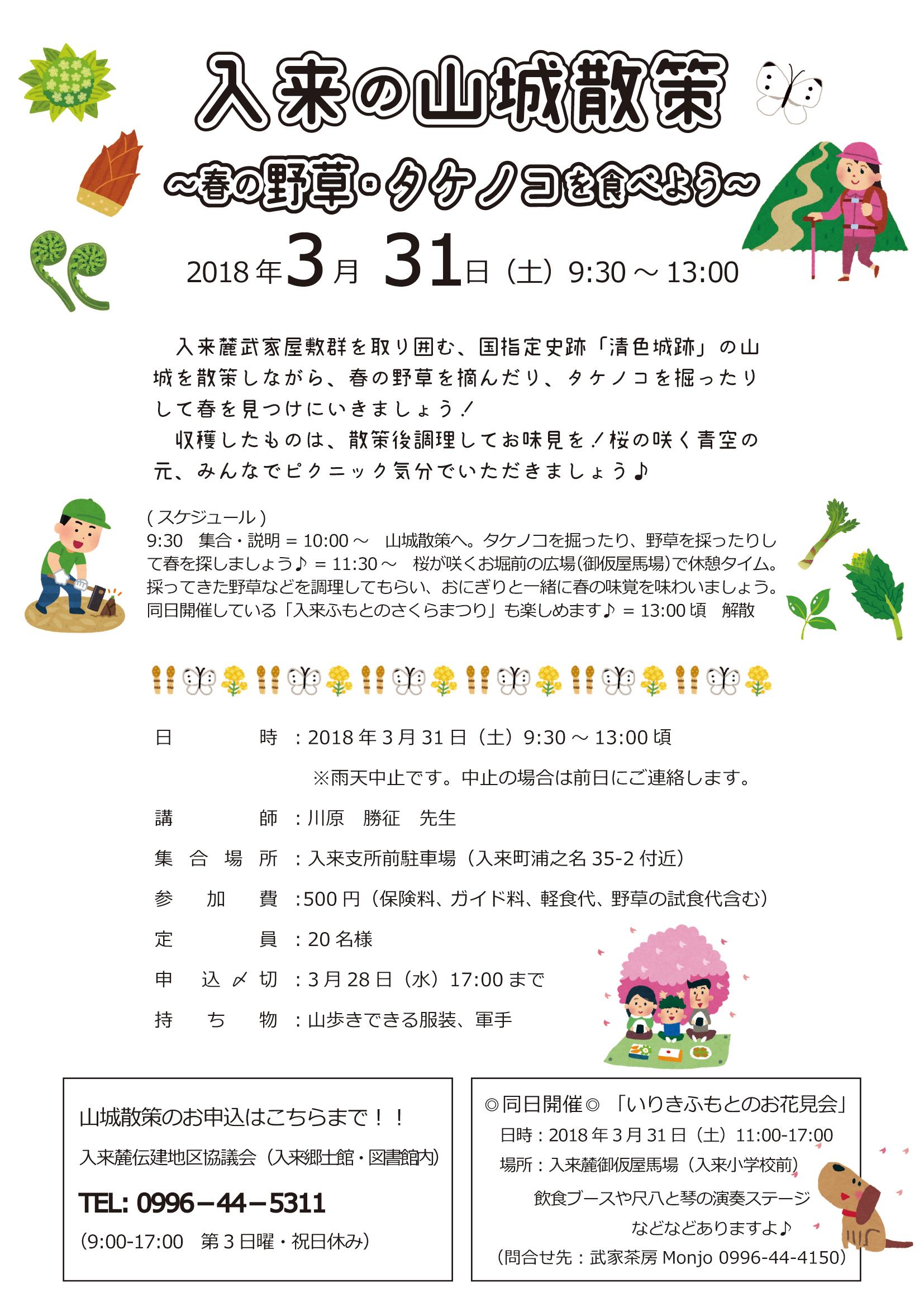 入来の山城散策 ~春の野草・タケノコを食べよう~