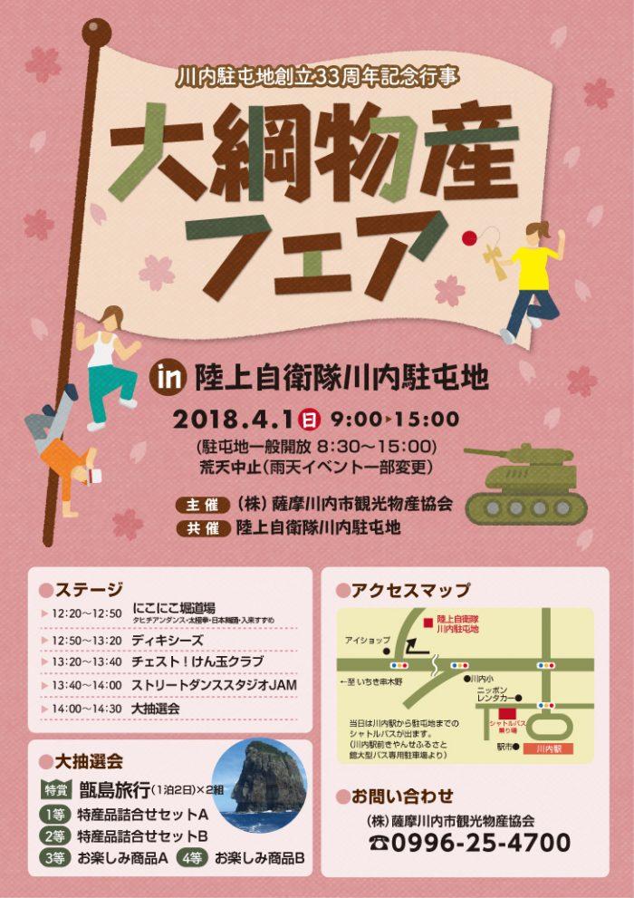 【大綱物産フェア2018】in陸上自衛隊川内駐屯地