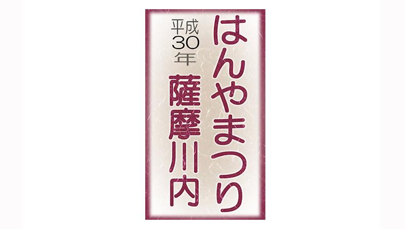平成30年度 薩摩川内はんやまつり 参加者募集!