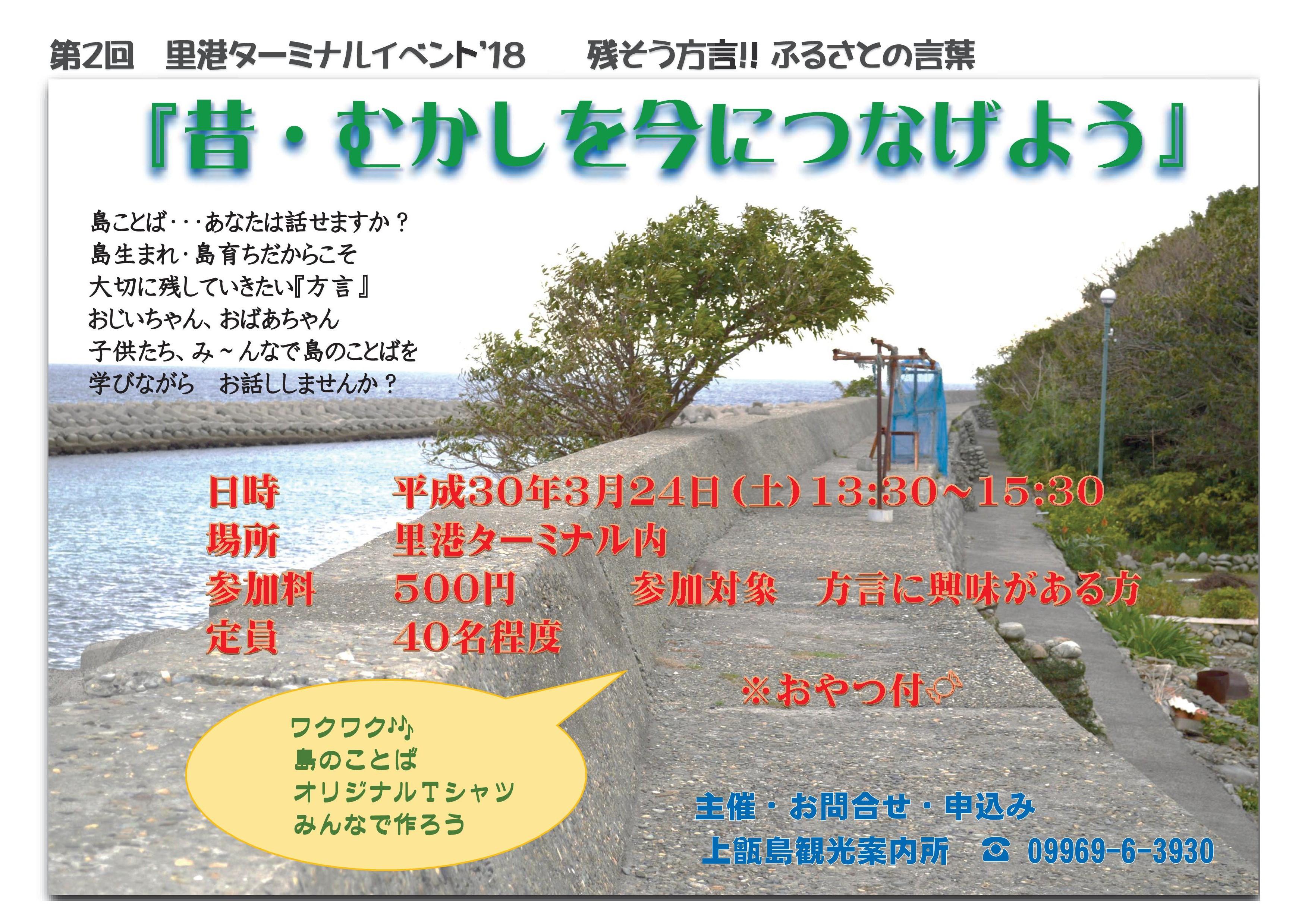 里港ターミナルイベント開催!