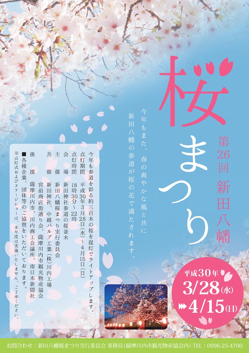 第26回新田八幡桜まつり 開催