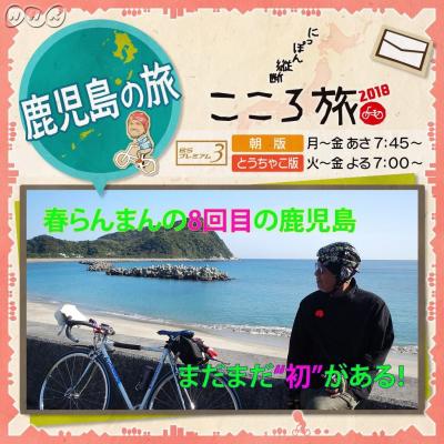 古い記事: 【テレビ情報】NHK BSプレミアム「にっぽん縦断 こころ旅