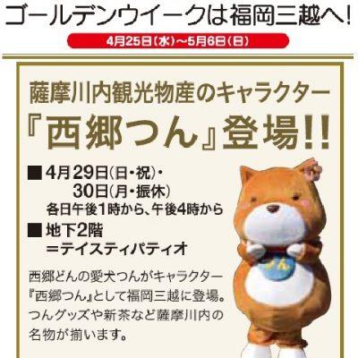 古い記事: 福岡三越に観光物産キャラクター「西郷つん」が登場【福岡初登場
