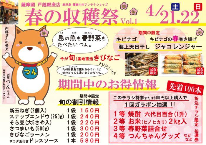 薩摩國戸越銀座店 春の収穫祭 4/21(土).22(日) 開催します