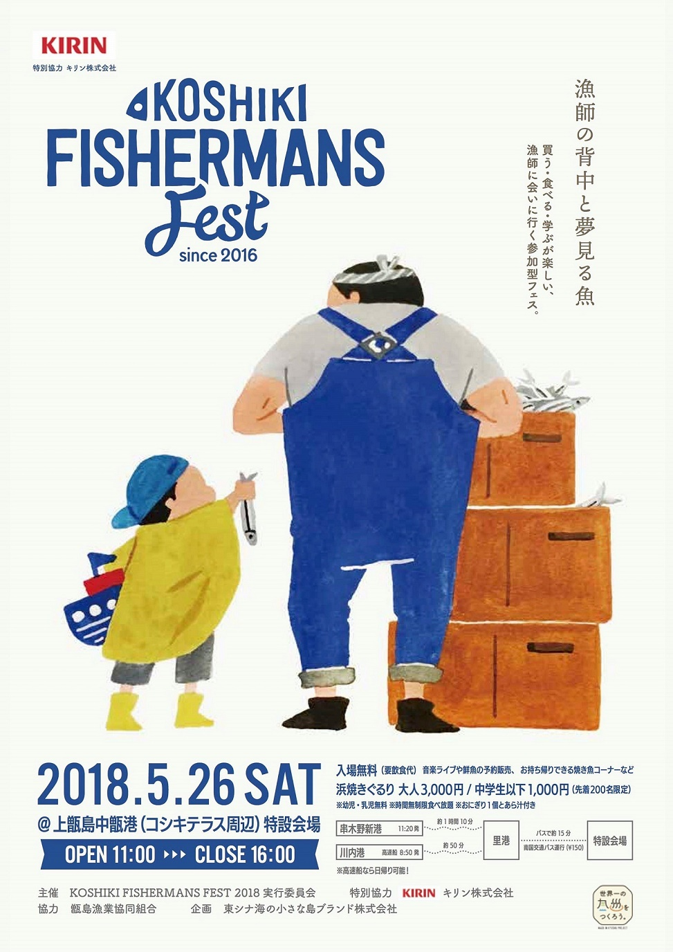 KOSHIKI  FISHERMANS  Fest