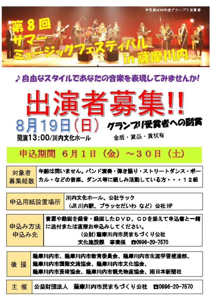 第8回サマーミュージックフェスティバルin薩摩川内 参加者募集