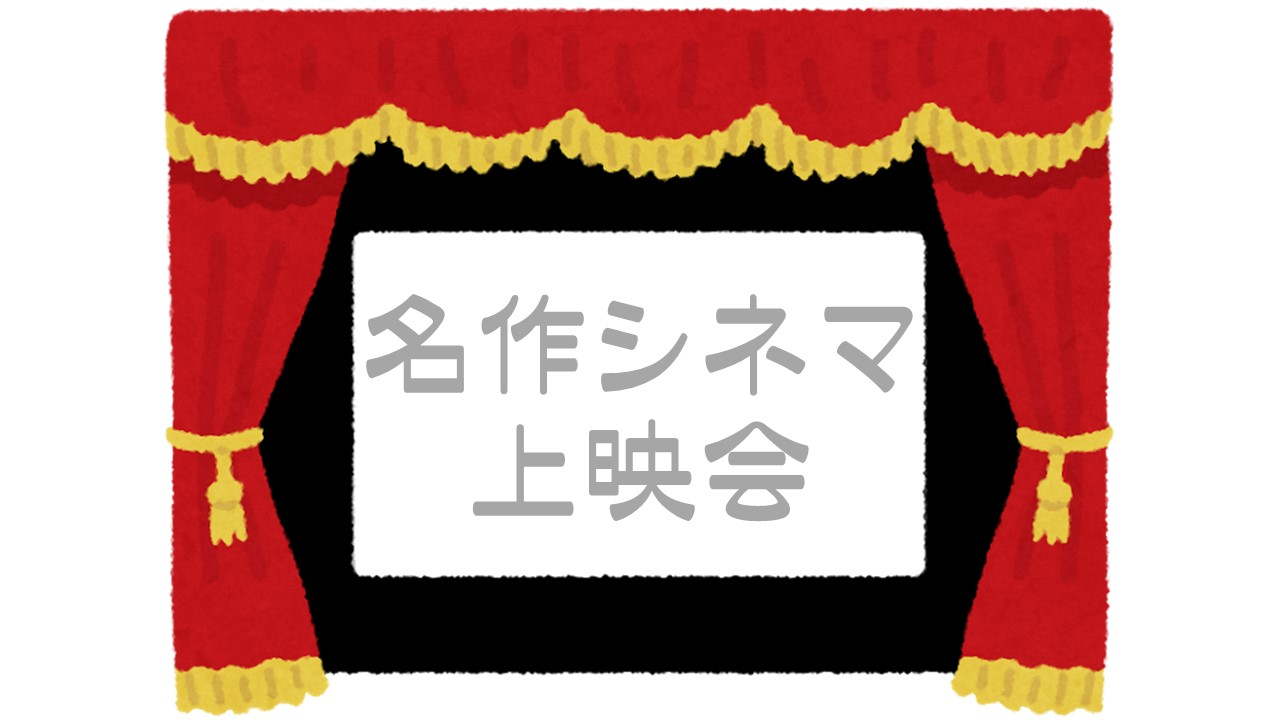 名作シネマ上映会「秋日和」