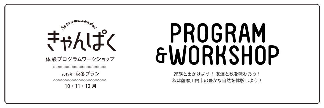 きゃんぱくプログラム&ワークショップ2019