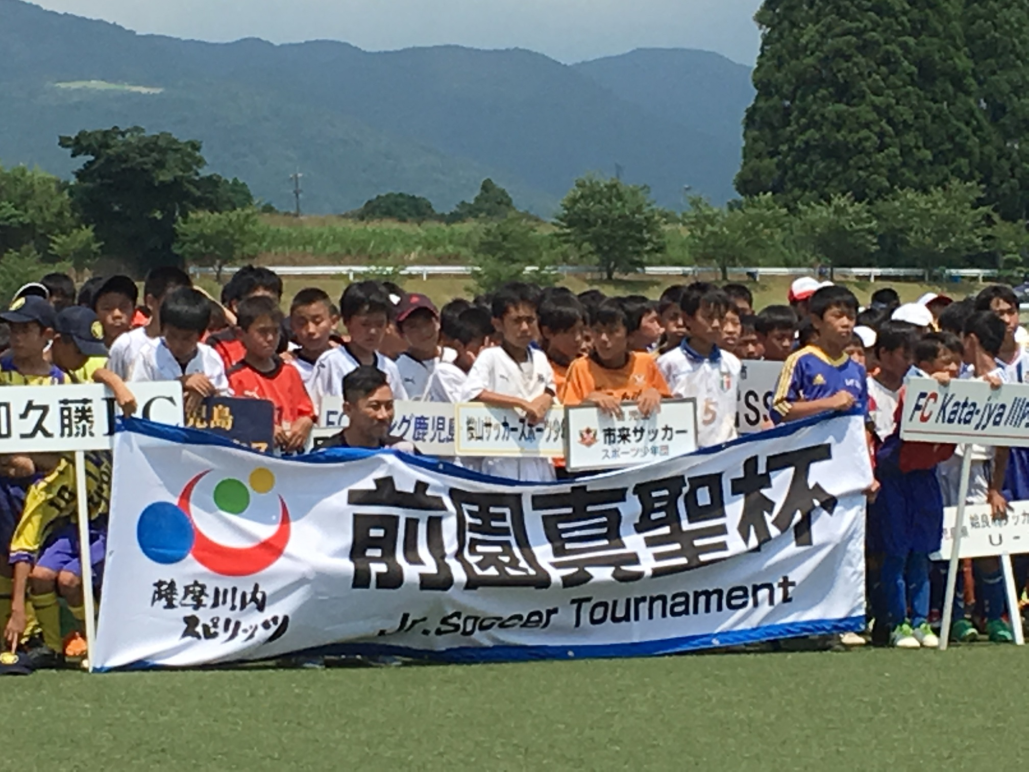 第2回 前園真聖杯 Jr.Soccer Tournament