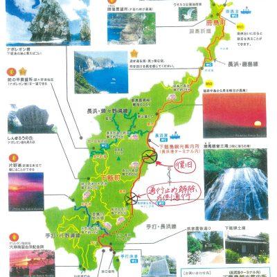 古い記事: 【甑島大雨関連情報】7/9 7:00 通行止め解除