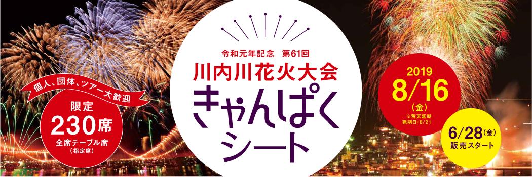 2019川内花火大会 きゃんぱくシート