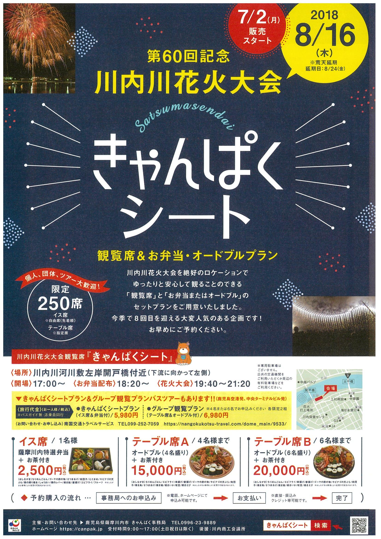 『きゃんぱくシート ~川内川花火大会 観覧席&お弁当・オードブルプラン』 予約受付開始!