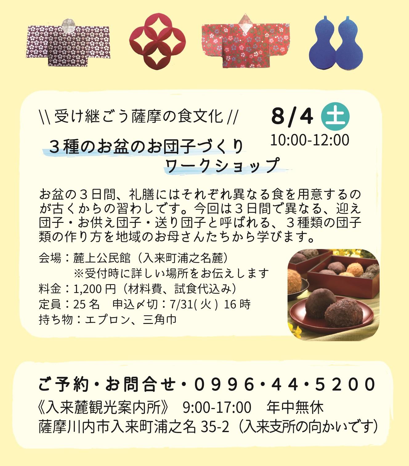 \\受け継ごう薩摩の食文化//3種のお盆のお団子づくりワークショップ
