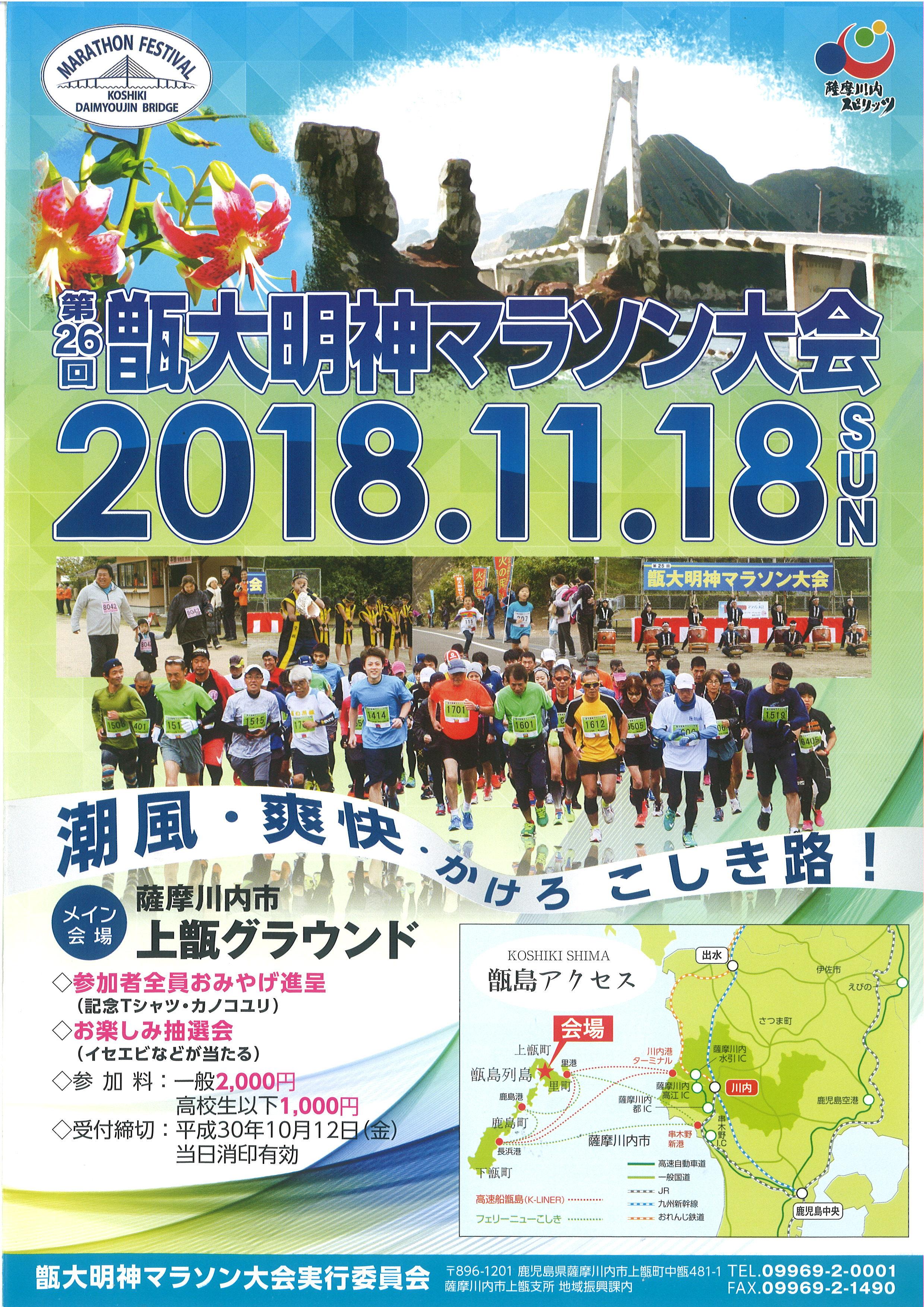 第26回甑大明神マラソン大会参加者募集!!