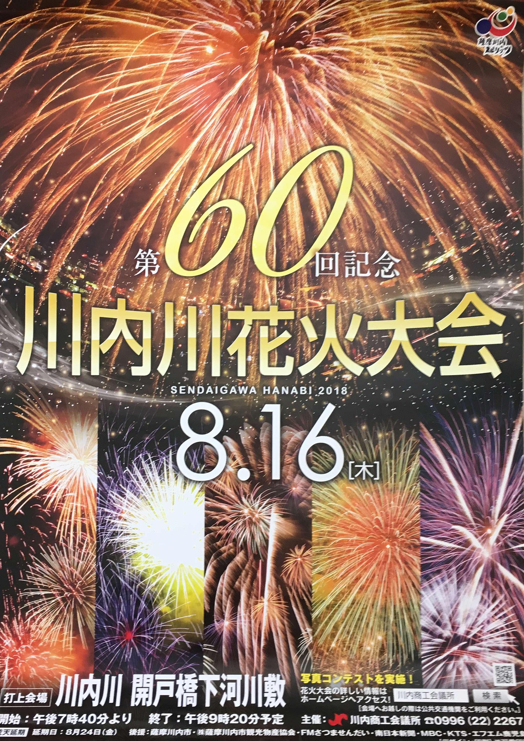 第60回川内川花火大会