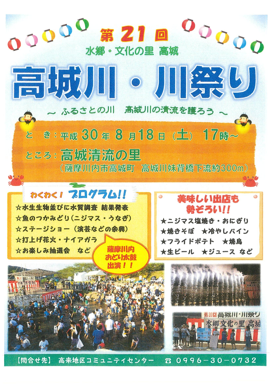 第21回高城川・川祭り