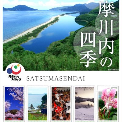 古い記事: オリジナルフレーム切手「薩摩川内の四季」販売開始!!