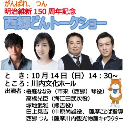 古い記事: 【出演者追加のお知らせ!!】がんばれ、つん!明治維新150周