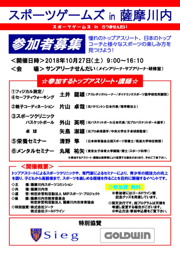 案内チラシ_スポーツゲームズin薩摩川内のサムネイル