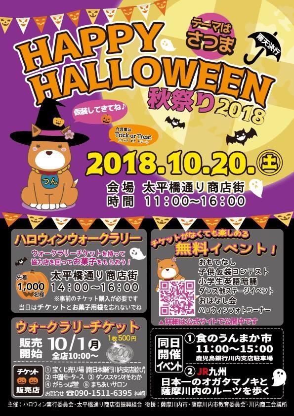 ハッピーハロウィン秋祭り2018
