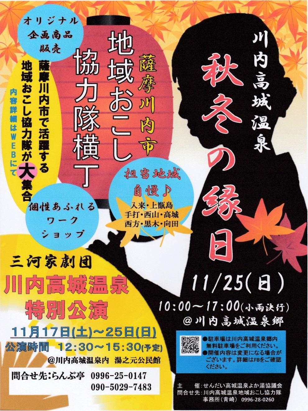 川内高城温泉 秋冬の縁日