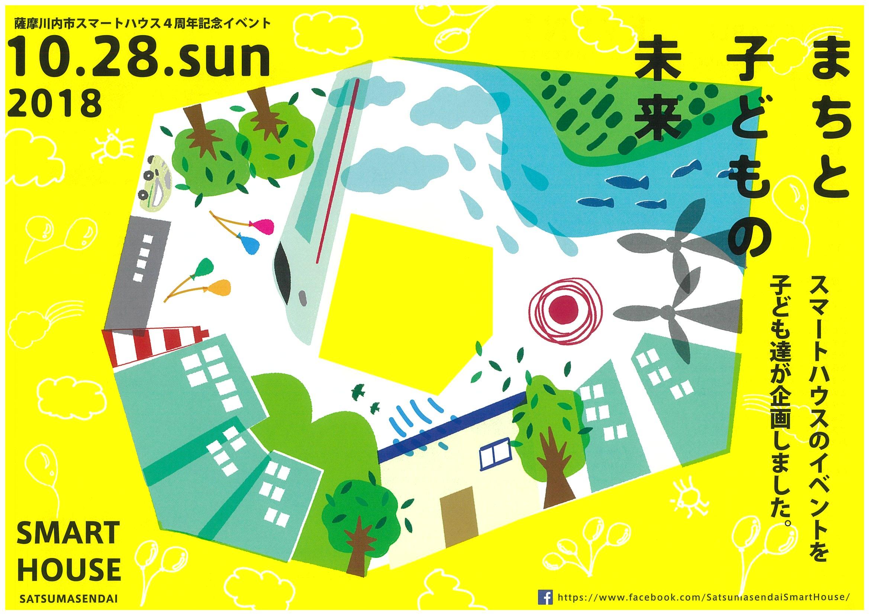 薩摩川内市スマートハウス4周年記念イベント
